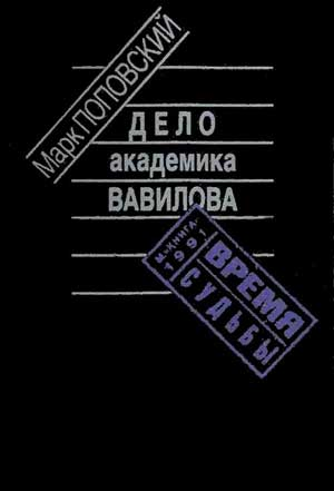 Дело академика Вавилова — Поповский М.А.