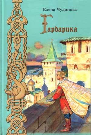 Гардарика — Чудинова Е.П.