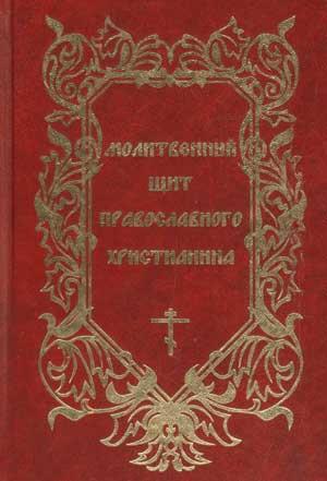 Дополнение к книге Молитвенный щит православного христианина