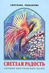 Светлая Радость (Сборник христианских сказок) — Рыбакова С.Н.