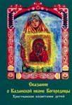 Сказание о Казанской иконе Божьей Матери — Илья Литвак
