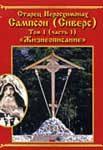 Старец иеросхимонах Сампсон (граф Сиверс) 1892-1979. Жизнеописание. Беседы. Поучения