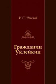 Гражданин Уклейкин — Шмелев И.С.