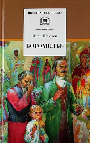 Богомолье — Шмелев И.С.