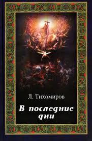 В последние дни (эсхатологическая фантазия) - Лев Тихомиров