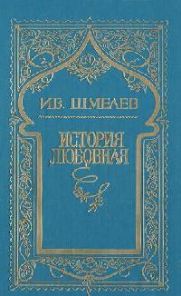 История любовная — Шмелев И.С.