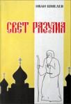 Свет Разума — Шмелев И.С.