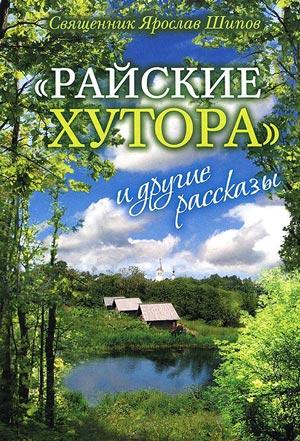 Райские хутора и другие рассказы - священник Ярослав Шипов