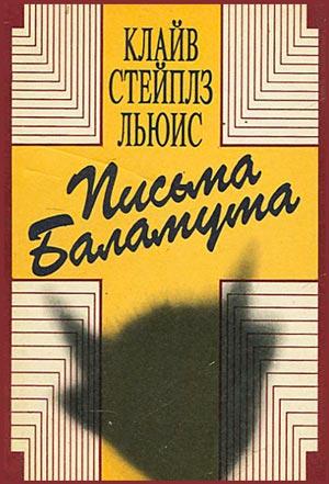 Письма Баламута - Клайв Стейплз Льюис