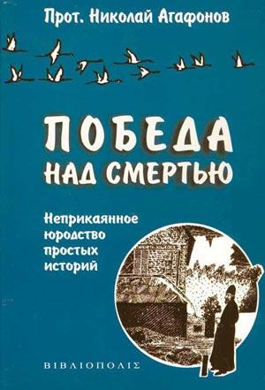 Победа над смертью - Агафонов Н.В.