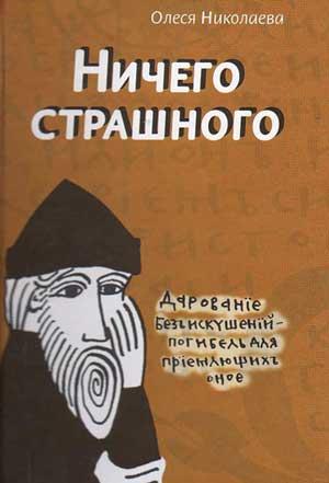 Ничего страшного — Олеся Николаева