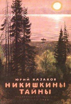 Никишкины тайны - Юрий Казаков