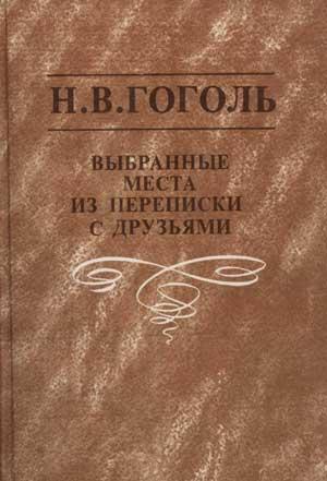 Выбранные места из переписки с друзьями - Николай Гоголь