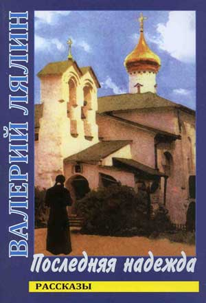 Последняя надежда - Валерий Лялин