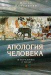Апология человека — Олеся Николаева