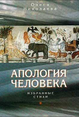 Апология человека - Олеся Николаева