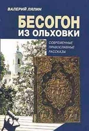 Бесогон из Ольховки - Валерий Лялин