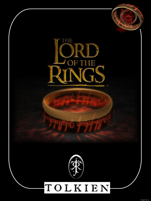 Властелин колец. Братство Кольца — Джон Толкин