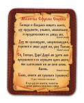 Оценка с духовной точки зрения стихотворения А.С. Пушкина на молитву св. Ефрема Сирина  — иер. Иов (Гумеров)