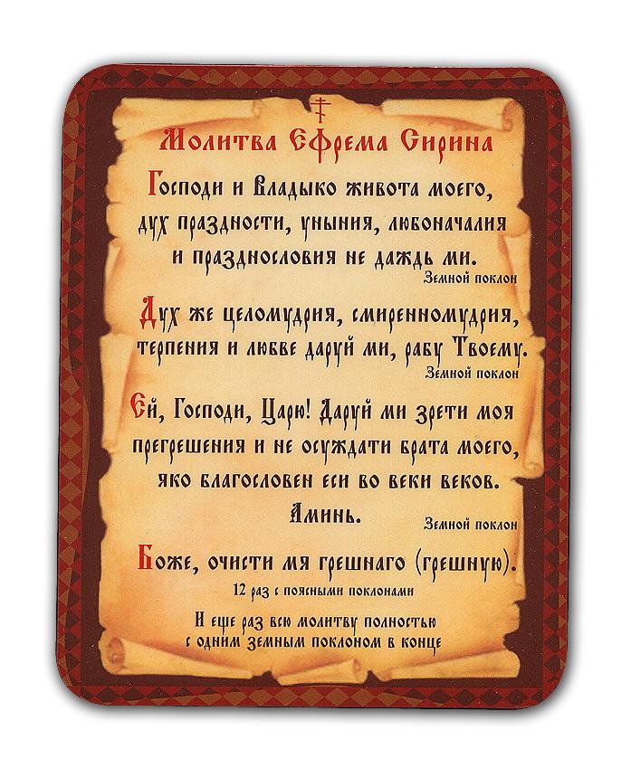 Оценка с духовной точки зрения стихотворения А.С. Пушкина на молитву св. Ефрема Сирина  - иер. Иов (Гумеров)