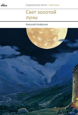 Свет золотой луны — Агафонов Н.В.
