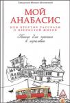 Мой анабасис, или Простые рассказы о непростой жизни — Михаил Шполянский