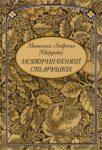 История одной старушки — монахиня Амвросия (Оберучева)
