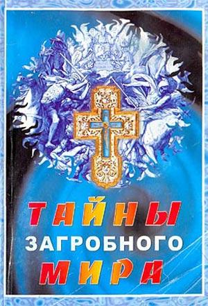 Тайны загробного мира - Знаменский Г.А.