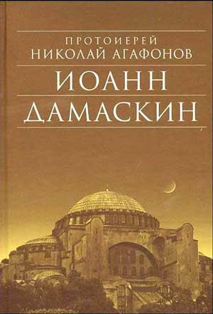 Иоанн Дамаскин — Агафонов Н.В.