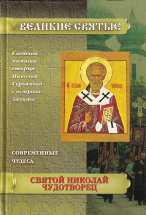Чудеса Николая Чудотворца (современные свидетельства) - Губанов В.А.
