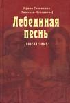 Лебединая песнь  — Ирина Головкина (Римская-Корсакова)