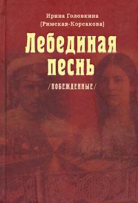 Лебединая песнь  - Ирина Головкина (Римская-Корсакова)