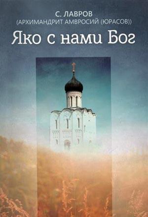 Яко с нами Бог, или Диспут с атеистом — Федор Мельников (С. Лавров)
