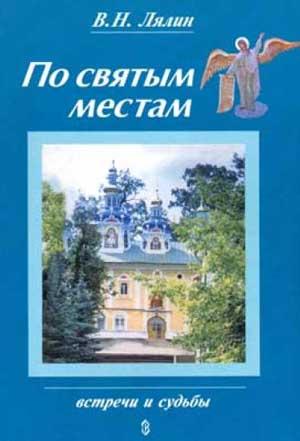 По святым местам - Валерий Лялин