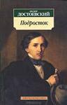 Подросток — Достоевский Ф.М.
