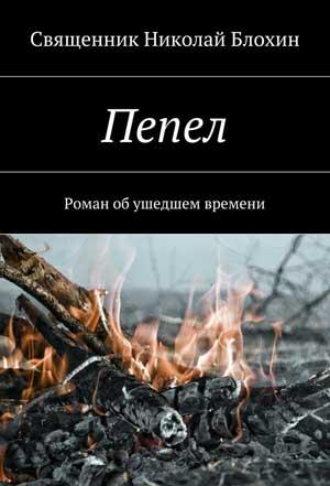 Пепел — Блохин Н.В.