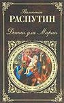 Деньги для Марии — Распутин В.Г.
