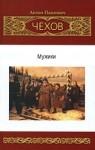 Мужики — Чехов А.П.