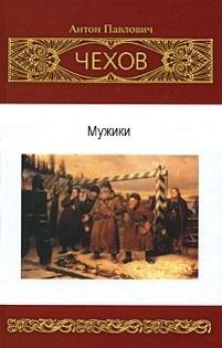 Мужики - Чехов А.П.