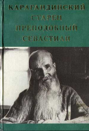 Карагандинский старец преподобный Севастиан — Королева В.В.