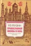 Из жизни православной Москвы ХХ века — Макаров Михаил