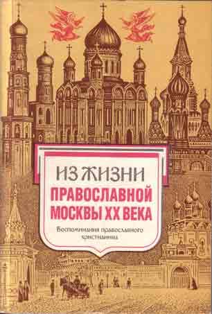 Из жизни православной Москвы ХХ века - Макаров Михаил