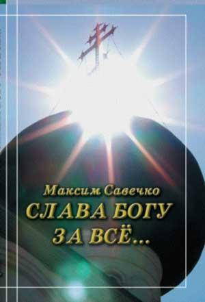 Слава Богу за все… — Максим Савечко
