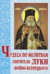 Чудеса по молитве к святителю Луке Крымскому
