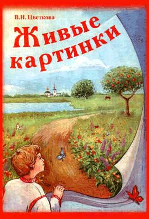 Живые картинки — Цветкова В.И.