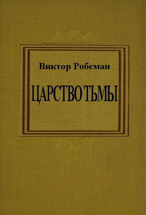 Царство тьмы - Виктор Робсман