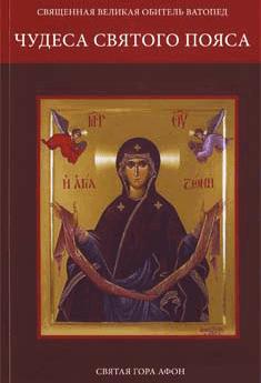 Чудеса Святого Пояса. Священная Великая Обитель Ватопед