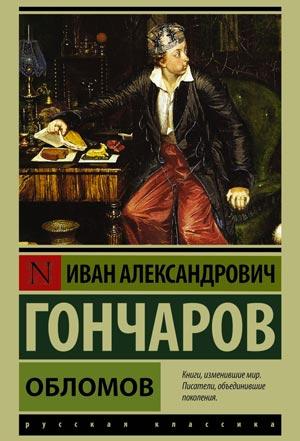 Обломов — Гончаров И.А.