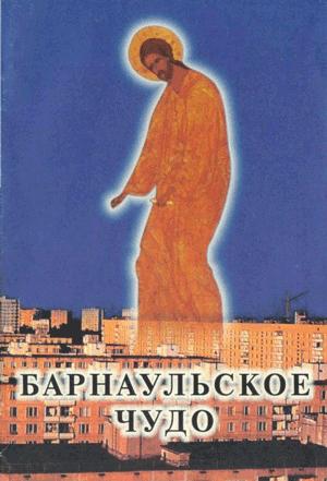 Барнаульское чудо - прот. Андрей Устюжанин
