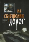 На скрещеньи дорог — Христос — свящ. Дмитрий Дудко